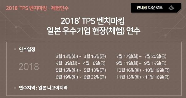 2018_TPS_벤치마킹