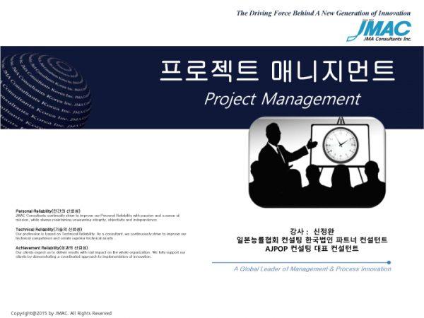 프로젝트 메니지먼트 V1 Jmac 2018.3 Copy