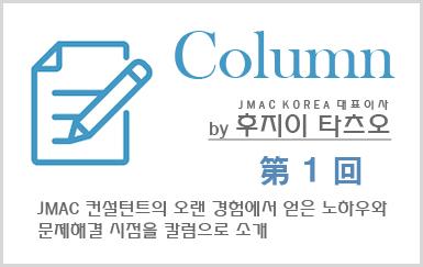 칼럼 By 후지이 타츠오 Copy Copy