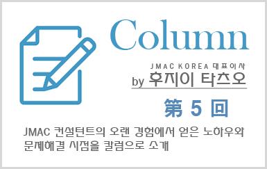 [칼럼] 제5회 '계속하는 것이 힘이다' By 후지이 타츠오(藤井龍夫)