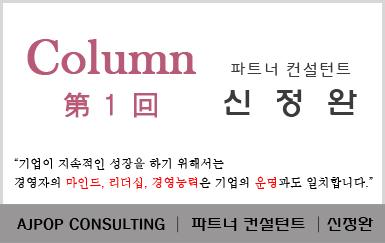 칼럼 By 신정완 대표