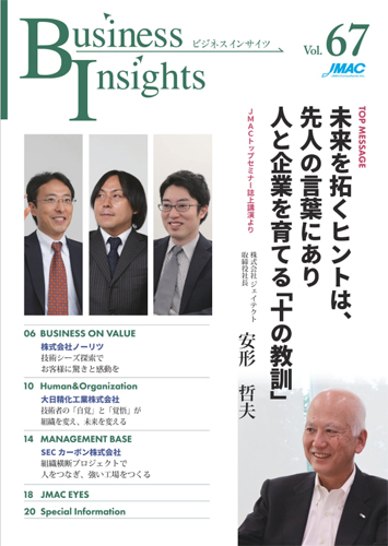 Business Insights Vol.67