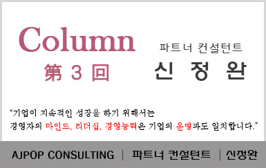 칼럼 By 신정완 대표 3차