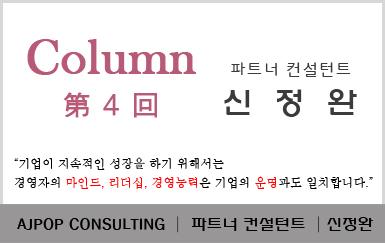 칼럼 By 신정완 대표 4차
