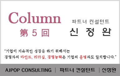 칼럼 By 신정완 대표 5차