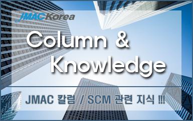 [지식정보] JMAC 칼럼, SCM 및 물류 유의점 시리즈, R&D 관련 자료