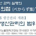 [유의점 시리즈] 【006 생산관리 개론】 생산관리의 범위