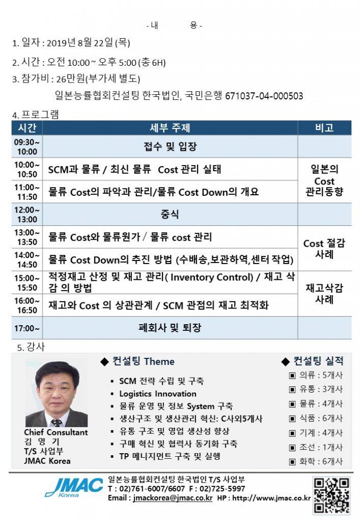 scm cost 홍보 자료(HP)2