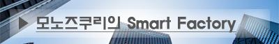 모노즈쿠리의 Smart Factory