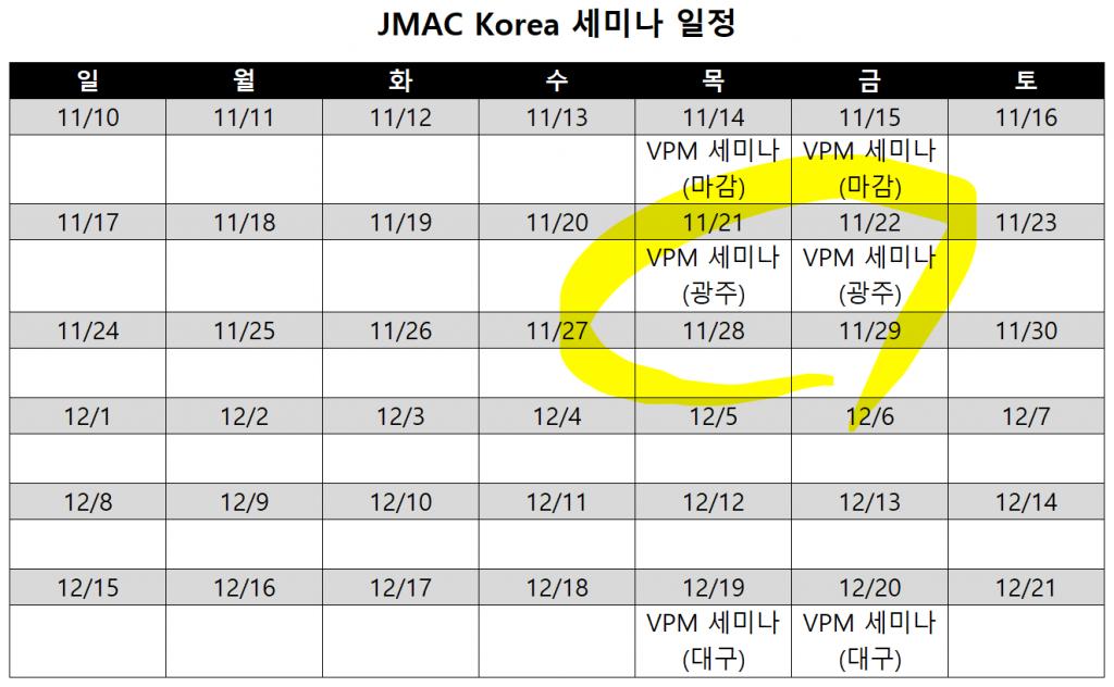 주석 2019-11-13 일정