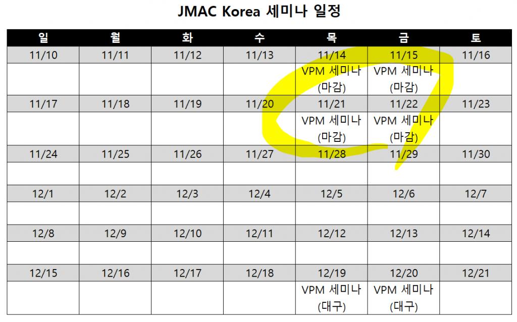 주석 2019-11-13 일정2